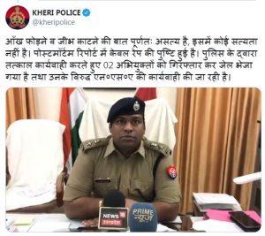 KHERI POLICE
