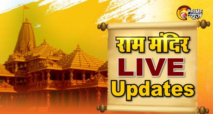 Ayodhya Live Update