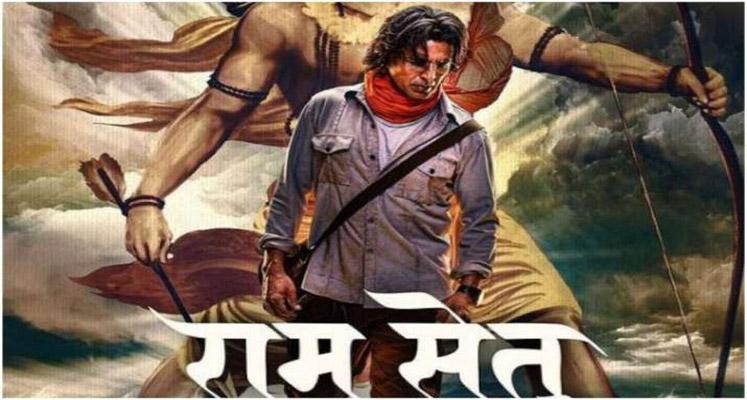 Ram Setu: सामने आया अक्षय की इस फिल्म का फस्ट लुक, पोस्टर में दिखा जबरदस्त  अंदाज - Prime News