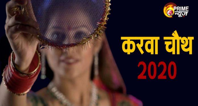 Karwa Chauth 2020